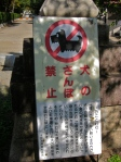 No dogs allowed at the Kitano Tenman-gu shrine